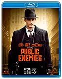 パブリック・エネミーズ [Blu-ray]
