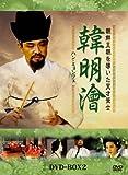 ハン・ミョンフェ~朝鮮王朝を導いた天才策士 DVD-BOX 2[DVD]