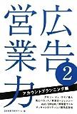 広告営業力〈2〉アカウントプランニング編