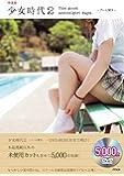少女時代2 プール開き 特装版: デジタル写真5000点付き