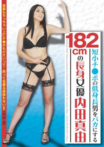 短小チ●ポの低身長男をバカにする182cmの長身女優内田真由 NFDM-203 [DVD]