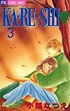 KA・RE・SHI(3) (フラワーコミックス)