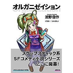 オルガニゼイション (群雛文庫) [Kindle版]