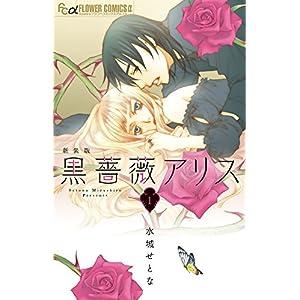 黒薔薇アリス(新装版) 1 (フラワーコミックスアルファ)