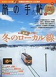 旅の手帖 2016年1月号 冬のローカル線 #旅行雑誌