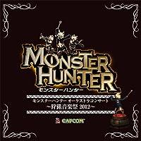 モンスターハンター オーケストラコンサート~狩猟音楽祭2012~