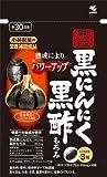 小林製薬の栄養補助食品 熟成黒にんにく黒酢もろみ 90粒