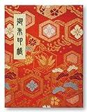 【ビニールカバー付】コンパクト御朱印帳 和綴じ式 60ページ 亀甲花菱 赤