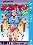 キン肉マン 7 (ジャンプコミックスDIGITAL)