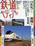 週刊鉄道ぺディア(てつぺでぃあ) 国鉄JR編(30) 2016年 10/4 号 [雑誌]