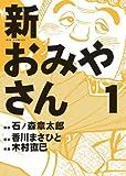 新おみやさん 1 (ビッグコミックス)