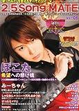 2.5 SONG MATE (ニコソンメイト) Vol.06 2012年 11月号 [雑誌]