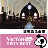 [CD2枚組] ビクターTWIN BEST(HiHiRecords)讃美歌名曲集