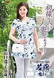 初撮り人妻ドキュメント 山口遥子 センタービレッジ [DVD]