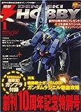 電撃 HOBBY MAGAZINE(ホビーマガジン) 2009年 01月号