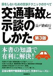 交通事故と示談の仕方