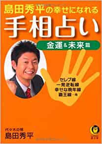 Palmistry fortune and future hen to be happy of Shuhei Shimada (KAWADE