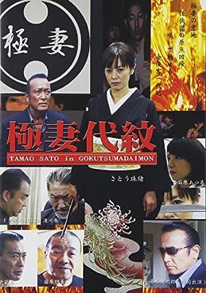 極妻代紋 [DVD]