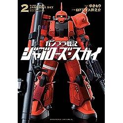 ガンプラ戦記 ジャブローズ・スカイ 2 (ゲッサン少年サンデーコミックス)