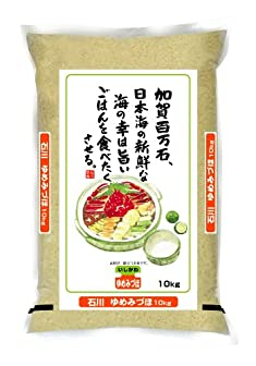 【精米】石川県産 白米 ゆめみづほ 10kg 平成24年産 新米