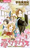春行きバス(1): 1 (フラワーコミックス)