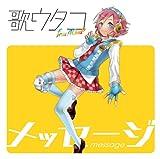 メッセージ♪歌ウタコ feat.40mP