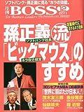 月刊 BOSS (ボス) 2011年 12月号 [雑誌]