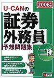 ユーキャンの証券外務員二種予想問題集 2008年版 (2008)