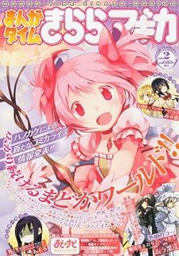 まんがタイムきらら☆マギカ vol.2 2012年 09月号 [雑誌]