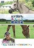 『ムツゴロウのゆかいな動物図鑑』シリーズ「世界の馬」「馬とつきあう ~手綱は心の糸~」 [DVD]