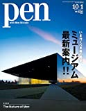Pen(ペン) 2016年 10/1号 [ミュージアム最新案内!!]