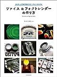 ツァイス&フォクトレンダーの作り方 (玄光社MOOK)