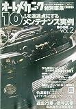 オートメカニック増刊 10万kmを通過点にする メンテナンス実例BOOK 2010年 09月号 [雑誌]