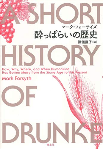 ネタリスト(2019/03/07 07:00)酒と人類の闘いの歴史――なぜ人は「ほどほど」でやめられないのか