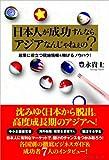 日本人が成功すんなら、アジアなんじゃねぇの? 起業に役立つ現地情報&稼げるノウハウ!