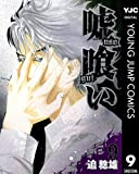 嘘喰い 9 (ヤングジャンプコミックスDIGITAL)