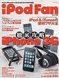 iPod Fan Vol.3 (マイコミムック) (MYCOMムック)