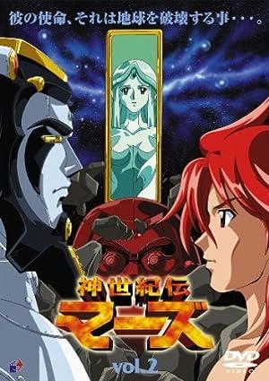 神世紀伝マーズ DVD-BOX