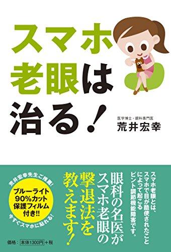 【特典ブルーライト保護フィルム付】スマホ老眼は治る!
