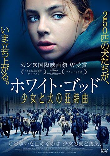 ホワイト・ゴッド 少女と犬の狂詩曲(ラプソディ) [DVD]