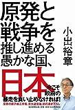 【原発と戦争を推し進める愚かな国、日本】
