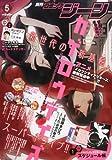 コミックジーン 2014年 05月号 [雑誌]