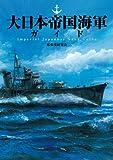 大日本帝国海軍ガイド