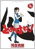 とめはねっ! 9―鈴里高校書道部 (ヤングサンデーコミックス)