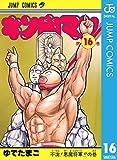 キン肉マン 16 (ジャンプコミックスDIGITAL)