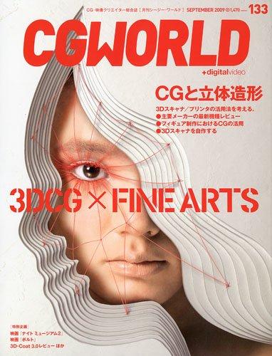 CG WORLD (シージー ワールド) 2009年 09月号 [雑誌]