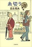 糸切り 紅雲町珈琲屋こよみ (文春e-book)