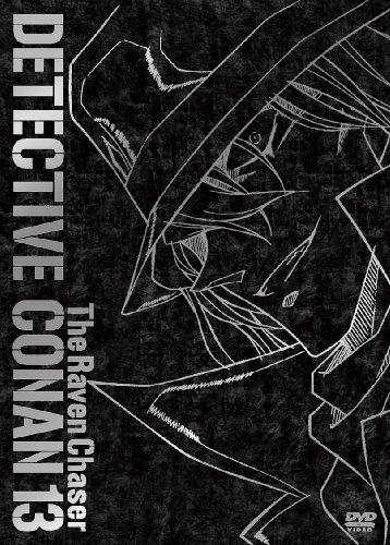 劇場版 名探偵コナン 漆黒の追跡者 スペシャル・エディション [DVD]