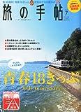 旅の手帖 2012年 07月号 [雑誌]