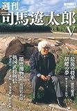 週刊司馬遼太郎 V (週刊朝日MOOK)